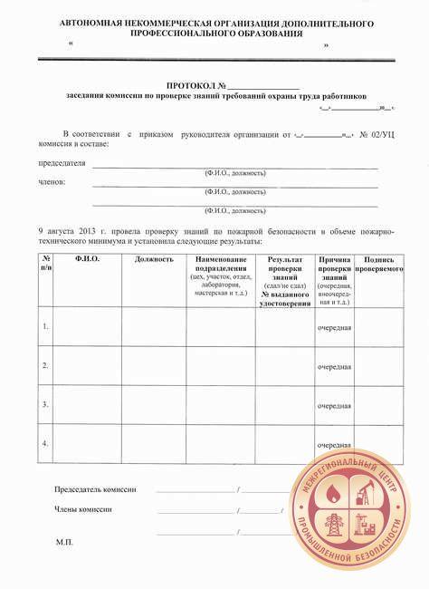бланк удостоверения по пожарно-техническому минимуму скачать - фото 9
