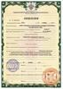 Образец выданной лицензии ФСБ
